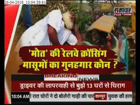 Kushinagar bus-train collision: PM Modi, CM Yogi , Akhilesh Yadav expresses grief