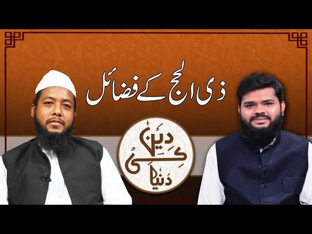 Sanctity of Dhi Al-Hajj