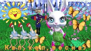 Зайка ZOOBE- Детская песенка про Весну 'Кап,кап,кап.'