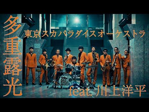 「多重露光 feat.川上洋平」Music Video / TOKYO SKA PARADISE ORCHESTRA