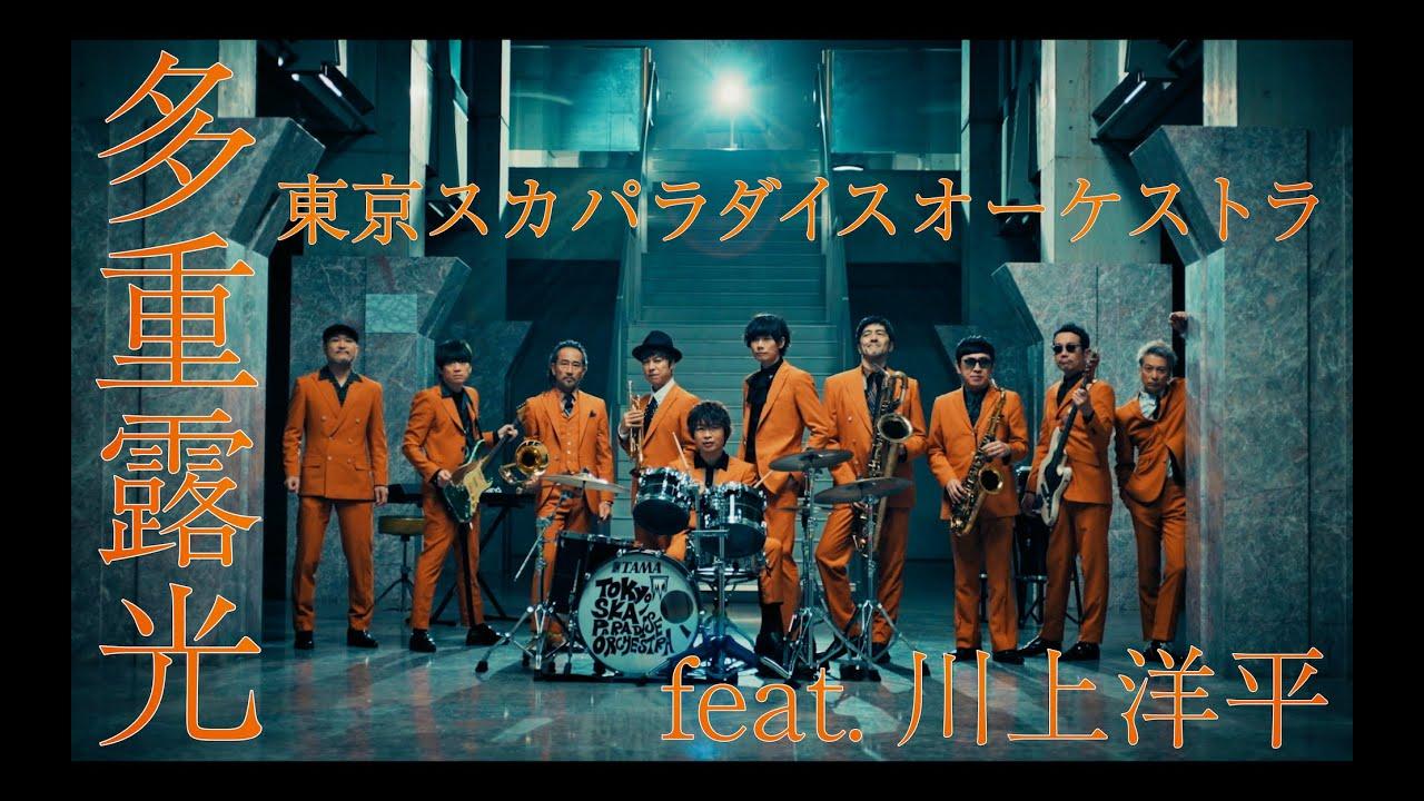 TOKYO SKA PARADISE ORCHESTRA - Tajuu Rokou feat. Yoohei Kawakami (Music Video)