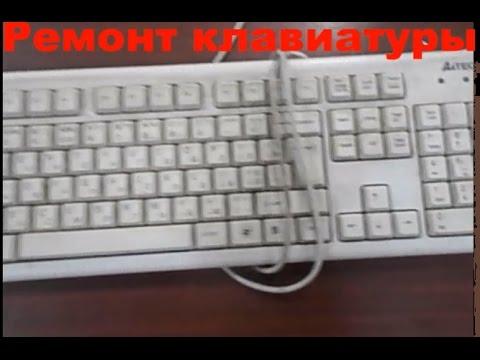 Ремонт клавиатуры. замена штекера со шнуром