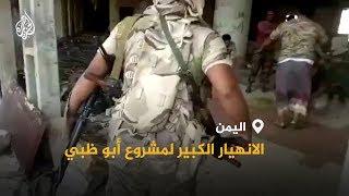 🇾🇪 عودة الشرعية لعدن.. ما مآلاته المحتملة على الأزمة باليمن؟