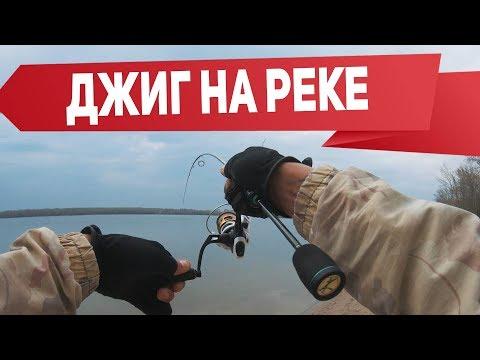Микроджиг на большой реке. Ловля судака и окуня на спиннинг    Рыбалка с Fishingsib