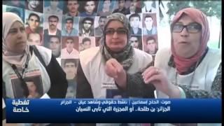 الجزائر: بن طلحة.. أو المجزرة التي تأبى النسيان