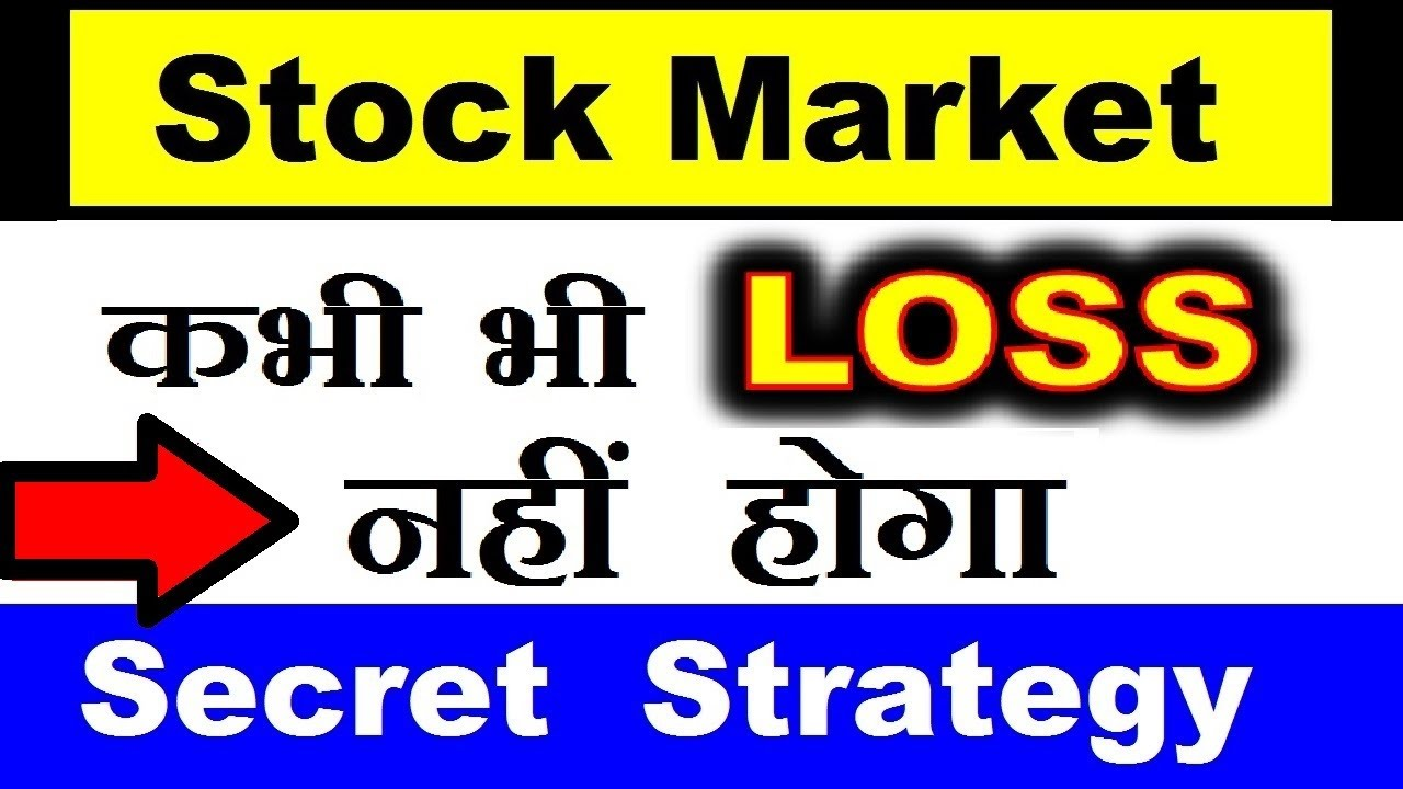 Stock Market Secret #Strategy जो छोटे #investor से छुपाई जाती है ⚫ Stock Market For Beginners #SMC