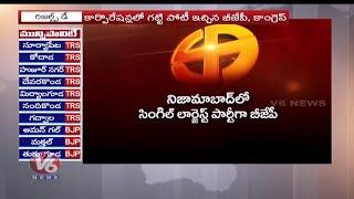 కార్పొరేషన్లో బిన్నమైన తీర్పిచ్చిన ఓటర్లు   Telugu News
