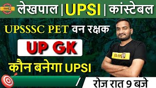 UPSI | UP LEKHPAL | UP CONSTABLE | UP GK | BY AMIT PANDEY SIR | कौन बनेगा UPSI
