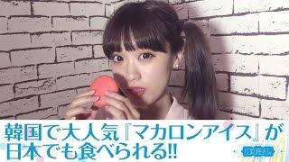 韓国で大人気のスイーツ『マカロンアイス』!! 日本でも購入できたのでご...