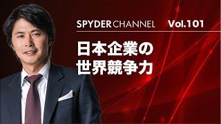 第101回 日本企業の世界競争力