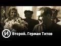 """Второй. Герман Титов   Телеканал """"История"""""""