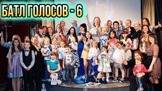 Батл Голосов 6 / Всероссийский детский конкурс вокалистов(О том , как на самом деле прошел Детский