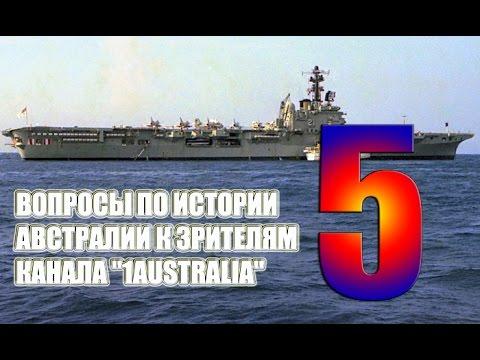 Не может быть!!! Загадки истории Австралии. Часть 1 [1Australia] #1325