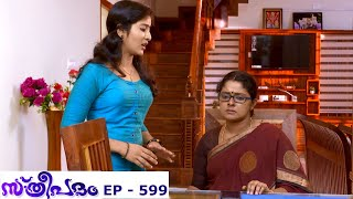 Sthreepadam | Episode 599 - 22 July 2019 | Mazhavil Manorama