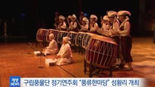 """12월 1주_제5회 계양구립풍물단 정기연주회 """"풍류한마당"""" 성황리 개최 영상 썸네일"""