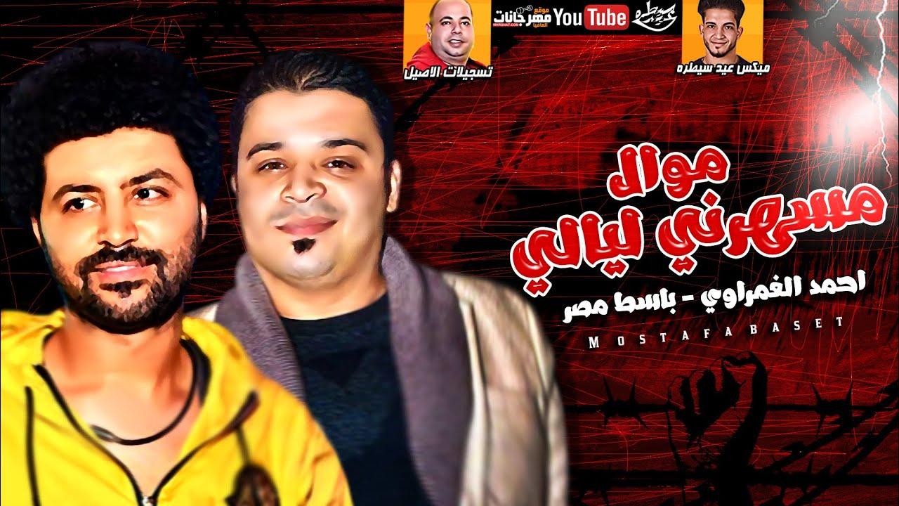 """موال مسهرني ليالي """" احمد الغمراوي """" باسط مصر """" ميكس عيد سيطره 2020"""