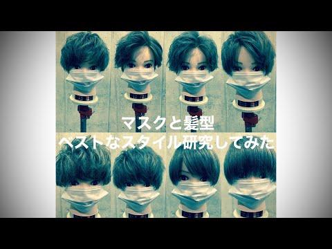 コロナ対策【メンズヘアスタイリング】メンズのマスク似合う髪型について考えてみた、、、GUZZLE junya