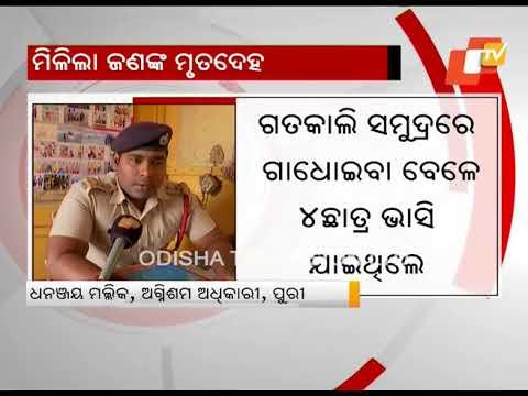 Afternoon Round Up 20 Jan 2018   Latest News Update Odisha - OTV
