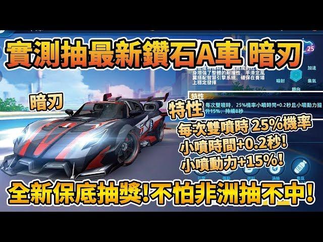 【小草Yue】最新鑽石A車『暗刃』開箱!值得抽嗎?超越黑夜傳說、璀璨之星的最新A車!【Garena極速領域】