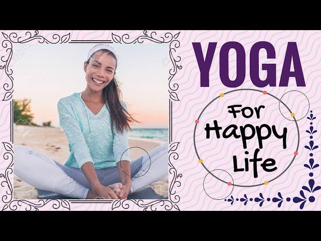 மகிழ்ச்சியான வாழ்க்கைக்கு யோகா | Yoga for Happy Life | #ashtangayoga