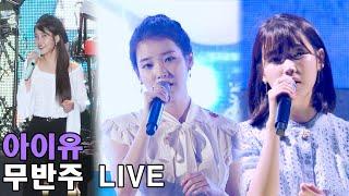 아이유 무반주 라이브 16곡 메들리 직캠 IU unaccompanied live medley fancam b…
