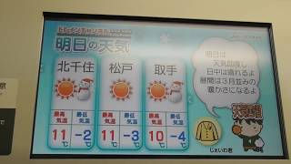 JR常磐線各駅停車E233系2000番台マト13編成 トレインチャンネル天気予報 1月22日16時発表