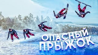 ОПАСНЫЕ трюки на сноуборде | ТРЭШБОРД | Игра на выживание