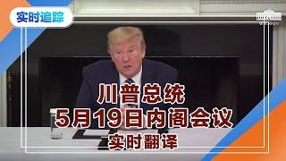 总统5月19日内阁会议 May.19 (实时翻译)