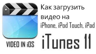 Как скинуть видео на iPhone, iPod Touch, iPad(Подписывайтесь ВКонтакте :) http://vk.com/appleplaytv Новости и интересные факты об Apple ================================== Ссылка на..., 2014-05-31T12:24:34.000Z)
