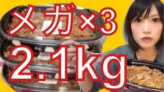 【大食い】すき家メガ牛丼×3(2,1kg)に挑戦!【木下ゆうか】