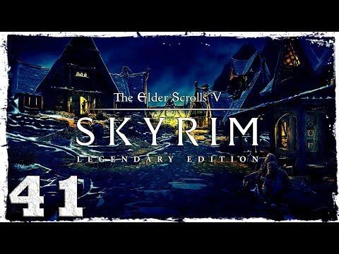 Смотреть прохождение игры Skyrim: Legendary Edition. #41: Рифтен.