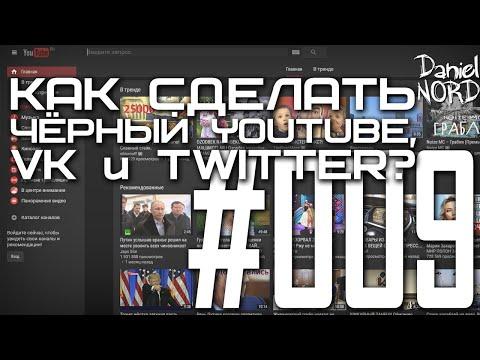 Как сделать чёрный YouTube, VK и Twitter? [Урок #009]