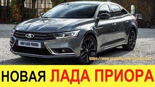 НОВАЯ ЛАДА ВЕСТА ПРИОРА 2020-2021 (обзор) - РУССКАЯ КАМРИ:   убийца Toyota Camry и Skoda Octavia