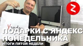 Итоги 5 недели в Яндекс Дзен. Вывел 7500 рублей. Вышел из БАНа. Сходил на Яндекс Понедельник 2019