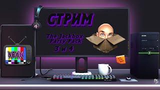 Download 💗СТРИМ💗Играю со зрителями в jatbox party pack 3 и 4 и 6💗