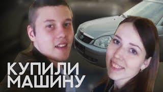 ВЛОГ: Купили машину/ Слил деньги в Instagram