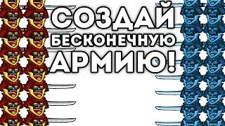 СОЗДАЙ БЕСКОНЕЧНУЮ АРМИЮ!