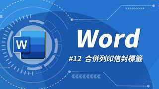 Word 基礎教學 12:合併列印 & 信封與標籤設定