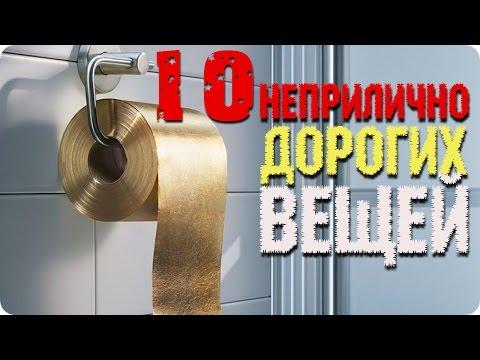 10 Самых Дорогих повседневных Вещей!