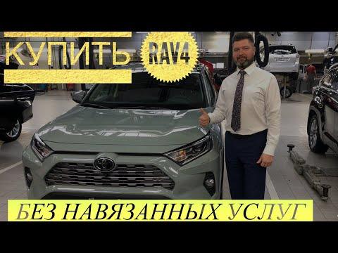 NEW TOYOTA RAV4 ПОКУПКА БЕЗ ДОПОВ