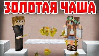 ЗОЛОТАЯ ЧАША - Приколы Майнкрафт машинима