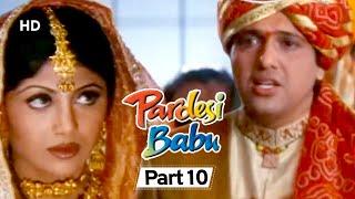 Pardesi Babu - Part 10 | Comedy Movie| Govinda - Raveena Tandon - Shilpa Shetty | परदेसी बाबू Thumb