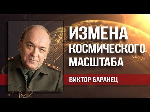 Виктор Баранец. Не дать делу Роскосмоса сдуться в стиле сердюковщины