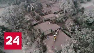 Число жертв извержения вулкана Фуэго в Гватемале возросло до 25 - Россия 24