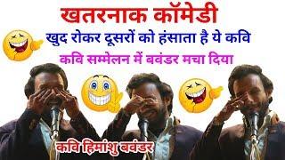 Himanashu bawandar । हास्य के इस कवि ने तो सब तहस नहस कर डाला। पब्लिक बोली ऐसा कवि आज तक नही देखा।