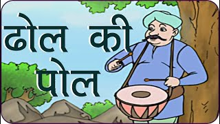 Rajguru Aur Tenaliram, Ep - 32 Secret of the Drums ( ढोल की पोल )