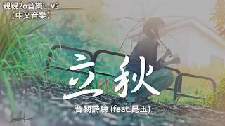 音闕詩聽 - 立秋 (feat.昆玉)【動態歌詞Lyrics】
