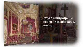 будуар императрицы Марии Александровны  супруги Александра II  в Зимнем дворце (зал  306)