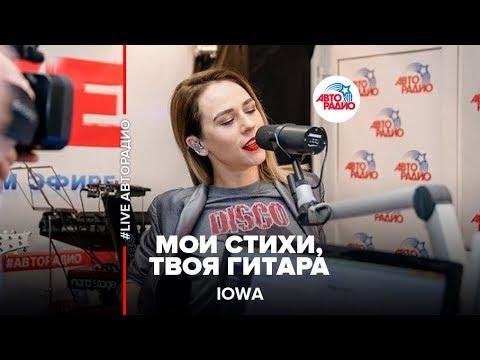 IOWA - Мои стихи, твоя гитара (#LIVE Авторадио)