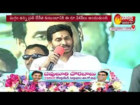 CM YS Jagan Full Speech | YSR Nethanna Nestham Launched At Dharmavaram | నేతన్నలకు అండగా నిలబడ్డా..